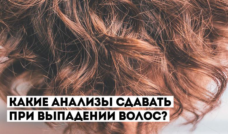 Какие анализы сдавать при выпадении волос?