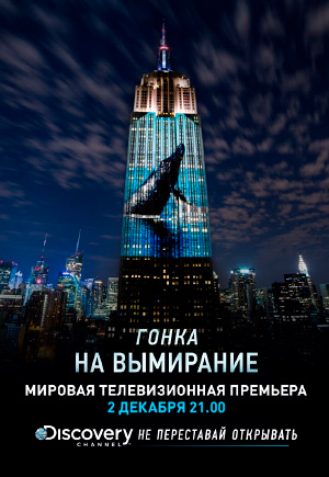 Гонка на вымирание / Racing Extinction, 2015